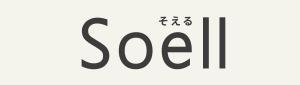 Soell(そえる)